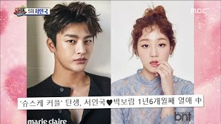 [Section TV] 섹션 TV - Seo Inguk♡Park Boram, Couple birth! 20171210