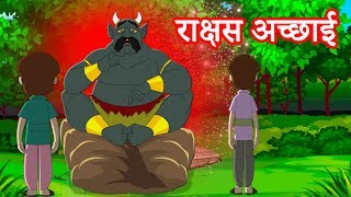 राक्षस अच्छाई | Urdu Stories | Urdu Moral Stories for kids |  Urdu fairy tales
