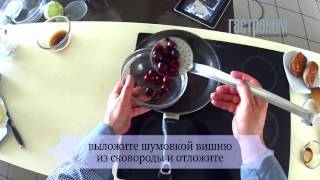 Утиные грудки с вишневым соусом
