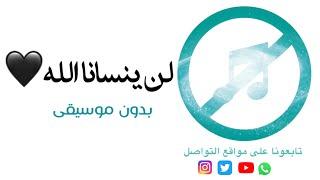 لا ينسانا الله !  اعلان زين رمضان ٢٠٢٠ بدون موسيقى