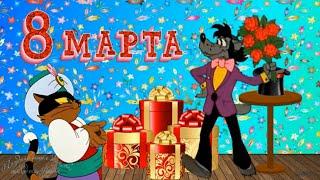 Прикольное поздравление с 8 Марта от мультгероев. Музыкальная видео открытка.