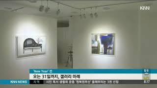 Knn 아트앤 컬쳐 (New Year 전) 갤러리 마레