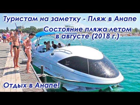 Туристам на заметку: как выглядит Центральный пляж Анапы летом (на примере сезона в августе 2018 г.)