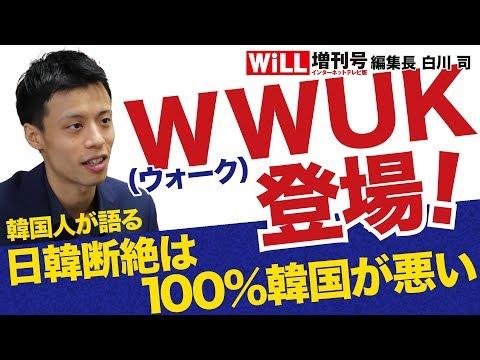 WWUK 100WiLL #083