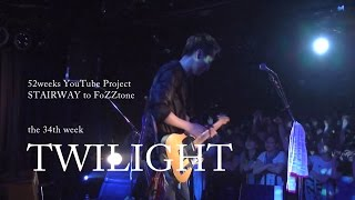 【歌詞つき】TWILIGHT(live ver) / FoZZtone [official] http://www.f...