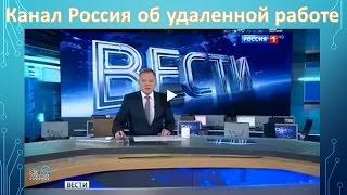 Новости / На канале Россия / Факты об удаленной работе