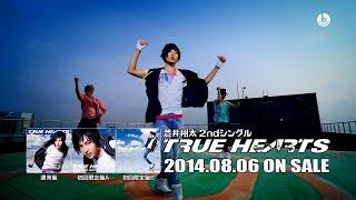 蒼井翔太2ndシングル 「TRUE HEARTS」 2014.08.06 RELEASE!! http://www...