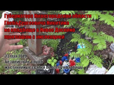 Губернатора Никитина на кладбище Автозаводское новое приглашаю для инспекции