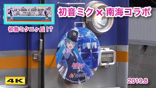 『初音ミクニヶ丘駅』誕生 !!? 初音ミク ✖ 南海電鉄コラボレーション【4K】
