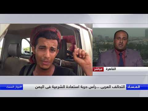 التحالف...رأس حربة استعادة الشرعية فى اليمن  - نشر قبل 2 ساعة
