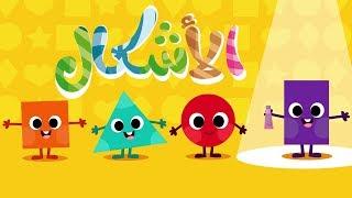 أنشودة الأشكال الهندسية للأطفال - Arabic shapes song for kids