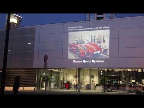 Проекционная реклама на автосалоне PORSHE Пулково Санкт Петербург