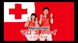 Scrum Unison/TONGA「Ko e fasi 'o e tu'i 'o e 'Otu Tonga/トンガ諸島の王の歌」practice video/トンガ