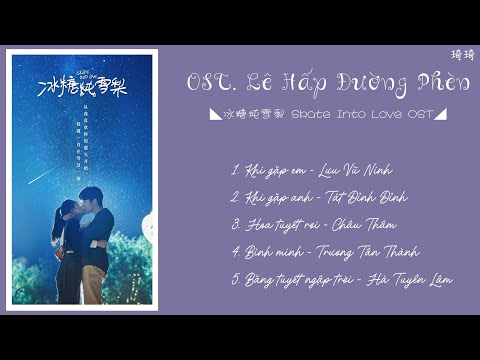 「Playlist」♪  Nhạc Phim Lê Hấp Đường Phèn - Skate Into Love OST / 冰糖炖雪梨 歌曲 ♪