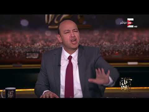 كل يوم - رسالة عمرو أديب للمحامي -خالد علي- بعد إنسحابة من الترشح لانتخابات رئاسة الجمهورية
