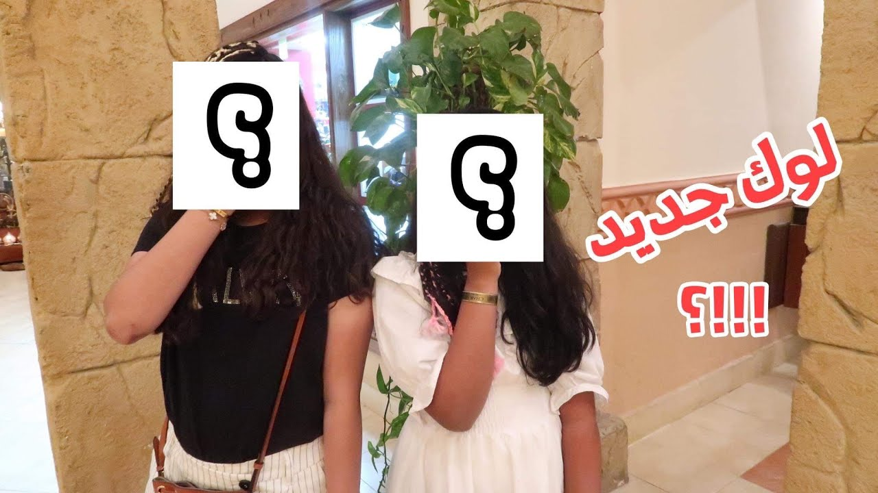لوك جديد لهيا وهيفاء في شرم الشيخ 🇪🇬 !!؟