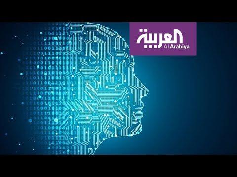 تطور تكنولوجيا الذكاء الاصطناعي مثير للقلق  - 11:53-2019 / 6 / 14
