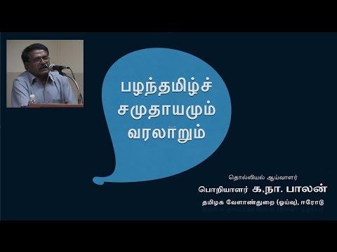 Ancient History of Tamils Presentation by Kaniyan Balan | Tuno