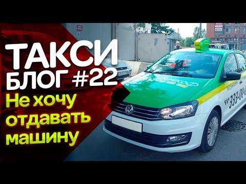 Такси БЛОГ №22 / Не хочу отдавать машину / ТИХИЙ
