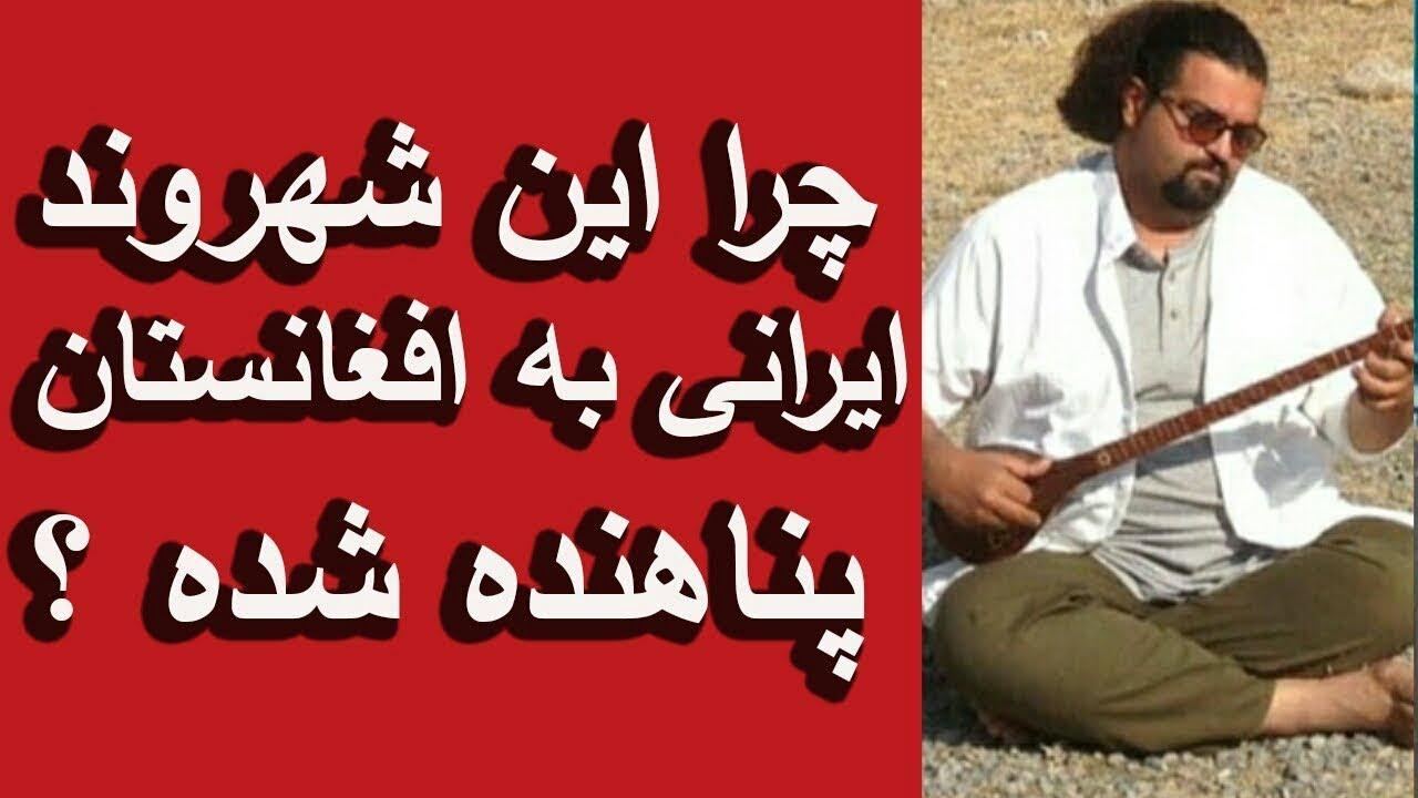 Download چرا این شهروند ایرانی به افغانستان پناهنده شده؟   Today AFG Internet TV