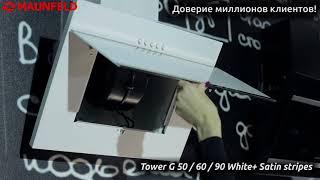 Кухонная вытяжка Maunfeld Tower G 50/60/90 + Satin Stripes белый