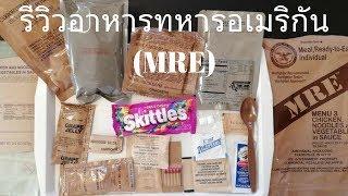 รีวิวอาหารทหารอเมริกัน (MRE)