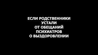 Психиатры о  психиатрии, что в кулуарах и открыто говорят психиатры о психиатрии, с Pravoslavie.ru