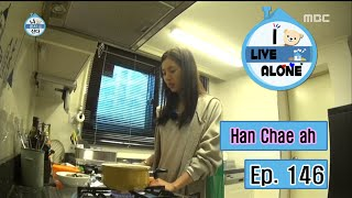[I Live Alone] 나 혼자 산다 - Han Chae ah, Every move have a sudden noise 'boff' 20160226 thumbnail