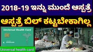 ಆರೋಗ್ಯಭಾಗ್ಯ ಯೋಜನೆ /ಆರೋಗ್ಯ ಕಾರ್ಡ/Uiversal Health Card Free TreetMent IN Hospital