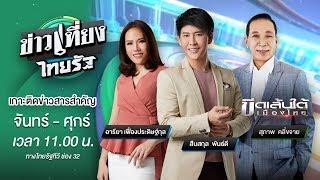 live-ข่าวเที่ยงไทยรัฐ-21-ก-ย-63-thairathtv