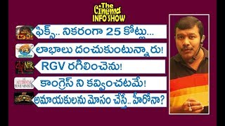VVR 8 Days Collections | F2 First Week Report | Lakshmi's NTR Look | Why Cheat India Review | TCIS