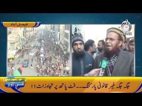 Aaj Pakistan Ki Awaz | Tajawzad Aur Parking Kay Masail | 22 January 2021 | Aaj News