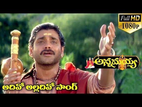 Annamayya Video Songs - Adhivo Alladivo - Nagarjuna, Ramya Krishnan, Kasturi ( Full HD )