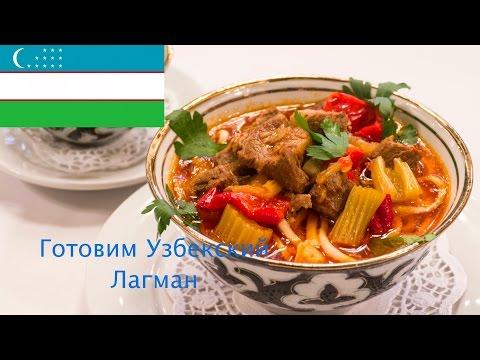 Готовим Узбекский Лагман