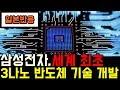 [일본반응]세계 반도체 시장 선도하는 삼성전자,세계 최초 3나노 반도체 기술 개발