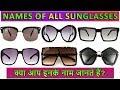 Do you know Names of all Sunglasses? क्या आप इन सभी चश्मों के नाम जानते हैं?