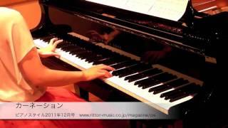 ピアノスタイル2011年12月号楽譜掲載「カーネーション」の模範演奏です...