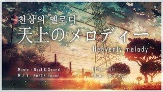 [재업][M/V] 천상의 멜로디 ~영혼의 노래~ / 天上のメロディー (Neal K) - 몽환적이고 환상적인 피아노 곡