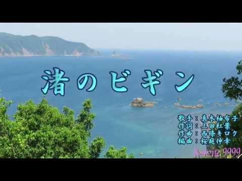♫渚のビギン 🎤真木柚布子【見江島展望台への道】