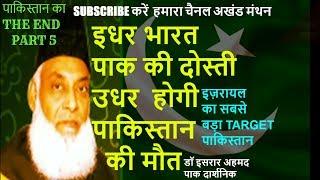 INDIA PAKISTAN WEB SERIES SPECIAL