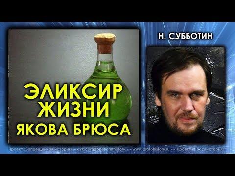 видео: Николай Субботин. Эликсир жизни Якова Брюса