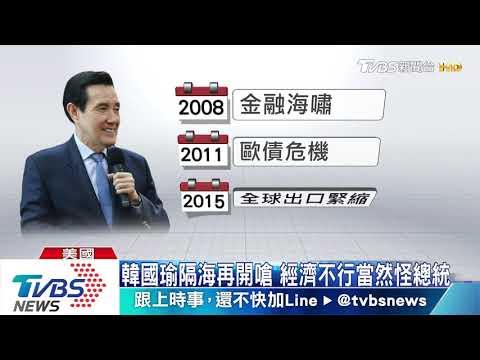 馬英九辦經濟論壇 韓國瑜:這補償作用嗎