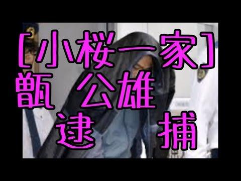 小桜一家]川野由香利さん殺害容...