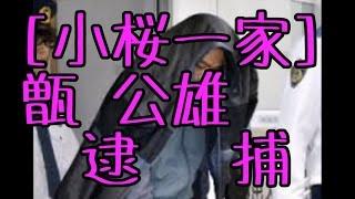 [小桜一家]川野由香利さん殺害容疑で交際相手を甑公雄容疑者逮捕 鹿児島・鹿屋