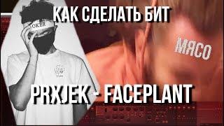 КАК СДЕЛАТЬ PRXJEK - FACEPLANT БИТ + FLP / Rage Trap ПЕРЕГРУЗ БИТ FL STUDIO 20