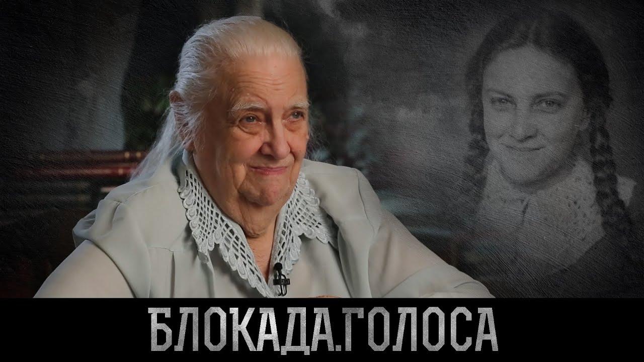 Битюгова Инна Александровна о блокаде Ленинграда / Блокада.Голоса