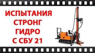 Буровая установка Стронг Гидро С СБУ 21(Представляем вам установку