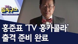 [핫플] 홍준표 'TV 홍카콜라' 출격 준비 완료 | 김진의 돌직구쇼