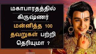கிருஷ்ணர் மன்னித்த 100 பாவங்கள் | Beeshmar history Tamil - 28 | Mahabharatham | Bioscope