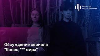 Обсуждение сериала «The End of the F***ing World» в Некрасовке.